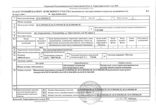 Форма Кадастрового Паспорта Земельного Участка Образец - фото 4