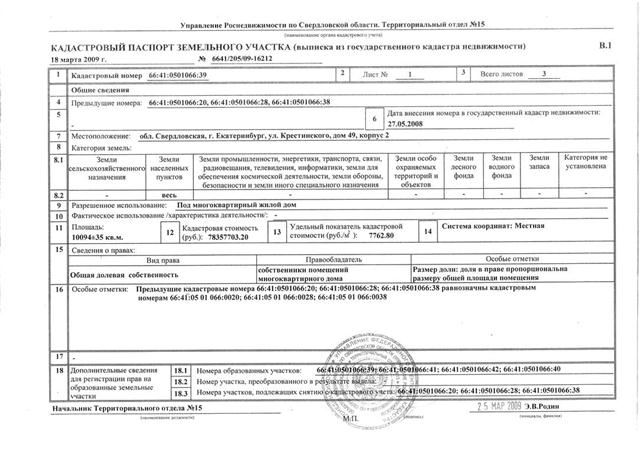 кадастровый паспорт образец на землю - фото 4