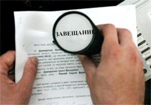 Какие документы нужны для завещания квартиры?