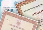 Условия лицензирования компаний в сфере ЖКХ