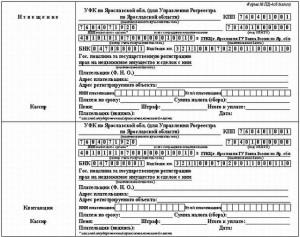 Образец заполненной квитанции на оплату госпошлины за регистрацию прав на недвижимое имущество