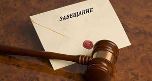 В каких случаях завещание может быть признано недействительным?