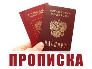 Что дает прописка гражданину России?