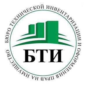 Федеральное БТИ в России