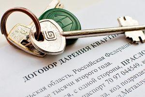 Условия договора дарения квартиры и иной недвижимости