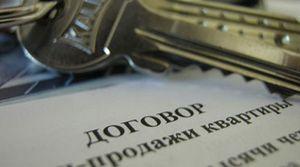 Какие документы от нотариуса при продаже квартиры