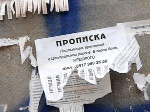 Перечень документов для получения регистрации в москве