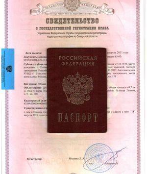Документы для временной регистрации в россии