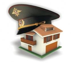 Условия ипотеки для военнослужащих