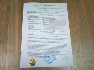 Стоимость оформления кадастрового паспорта на квартиру