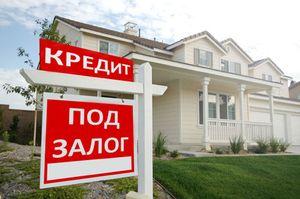 Плюсы и минусы кредитования под залог недвижимости