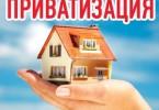 Особенности приватизации жилья после продления программы в 2015 году