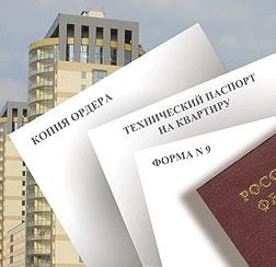 Принципы предоставления недвижимости в собственность гражданам РФ