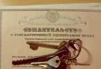 Процедура приватизации жилья в России