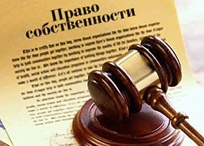 Получение свидетельства при оформлении прав собственности на недвижимость
