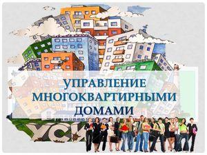 Из чего складывается работа по управлению общедомовым имуществом?