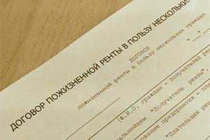Условия соглашения пожизненной ренты с иждивением