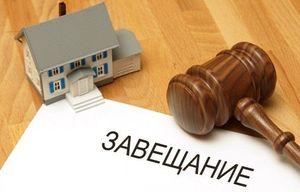 Порядок вступления в наследство на недвижимость по завещанию после смерти ее собственника
