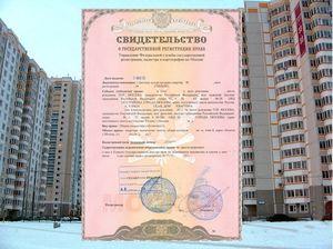 Какие документы нужны для получение свидетельства о праве собственности новостройки