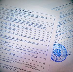 Пакет документов для снятия с кадастрового учета