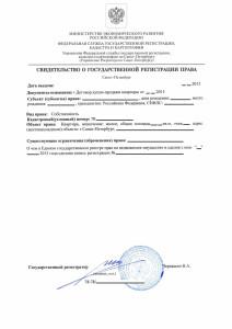 Свидетельство о праве собственности, образец 2015-2016 года