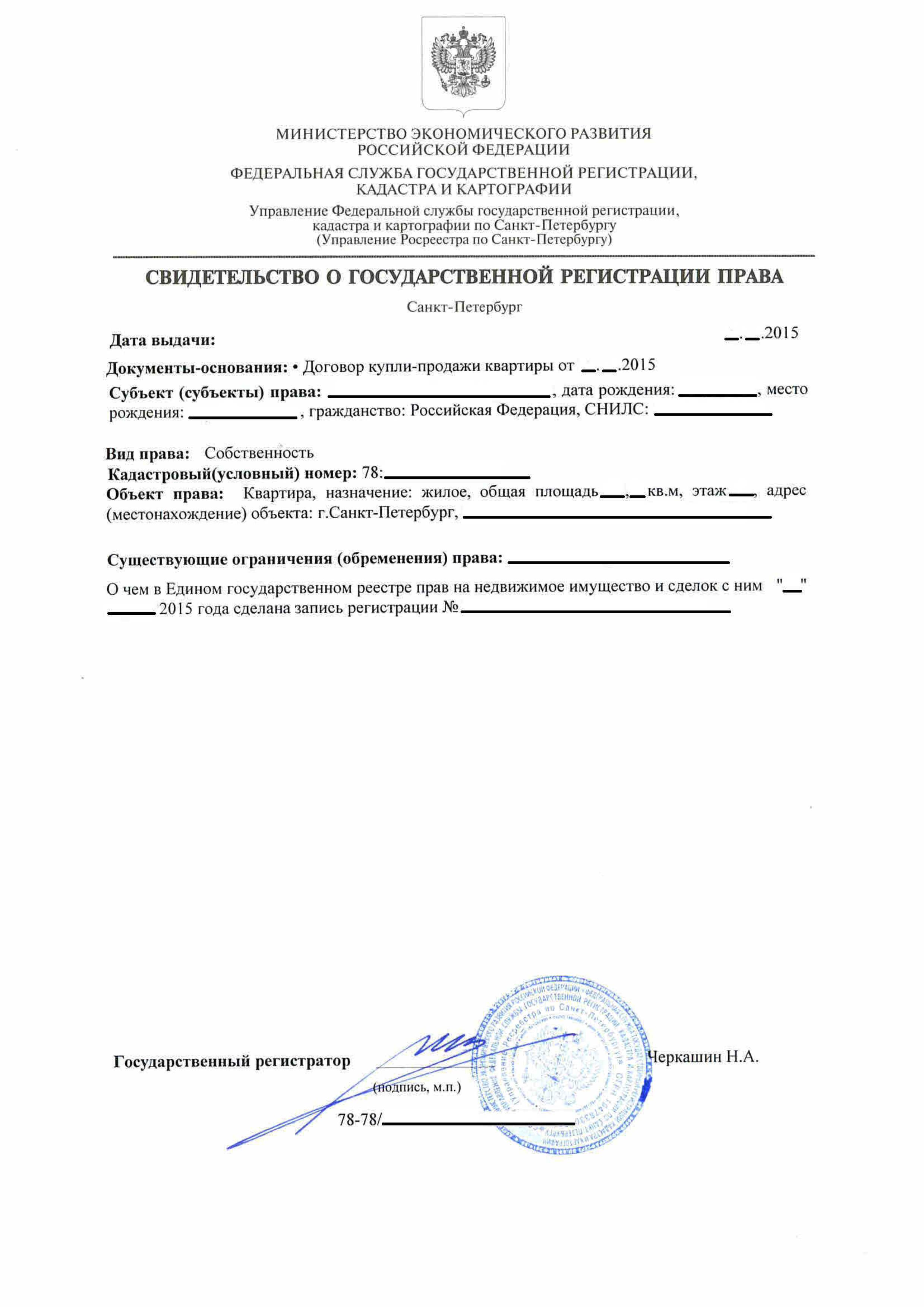 анкета на загранпаспорт нового образца бланк киров