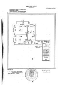 Пример графической части кадастрового паспорта на квартиру