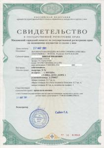 Образец свидетельства о регистрации права собственности на квартиру