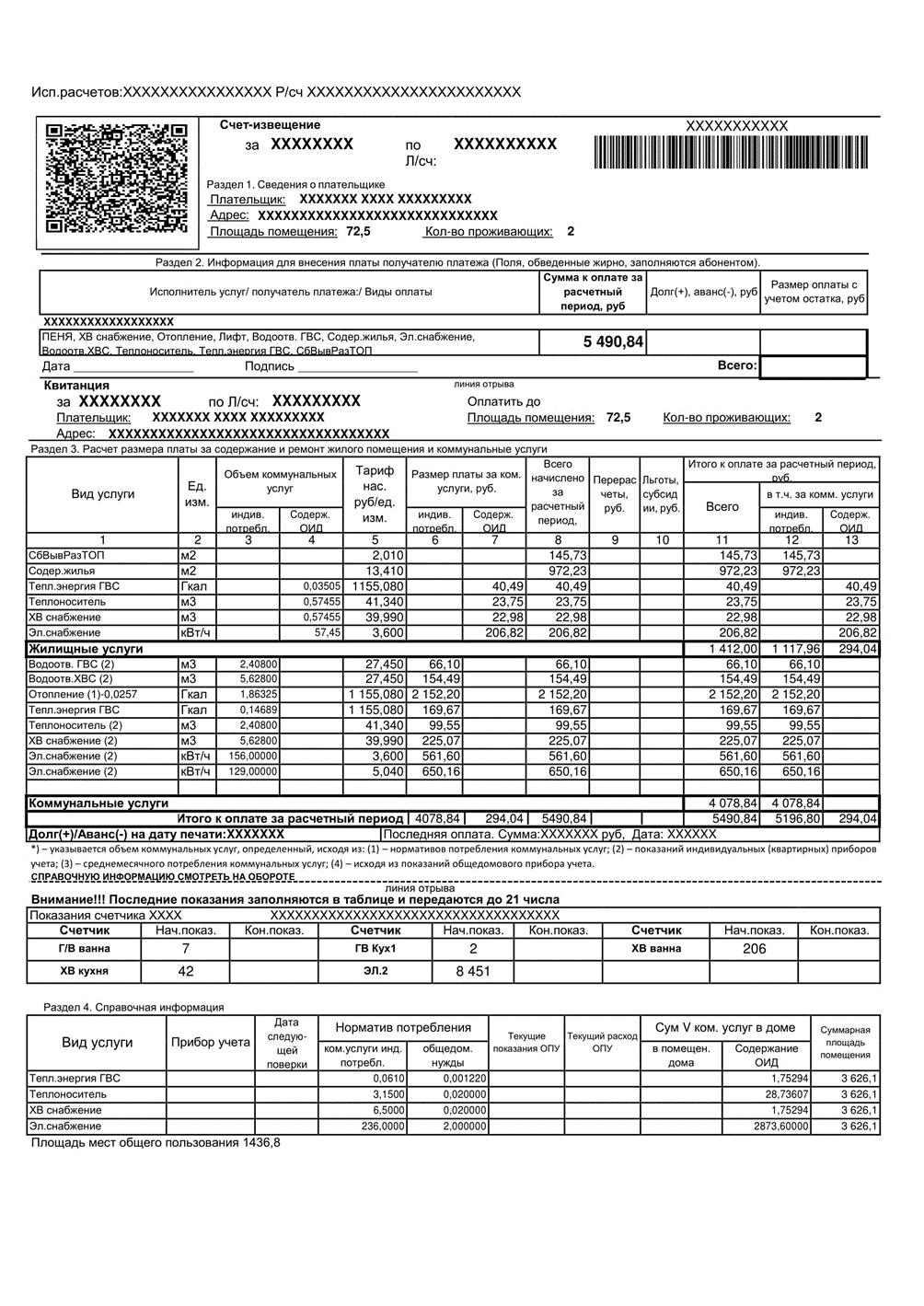 Новые квитанции жкх с 2017 года