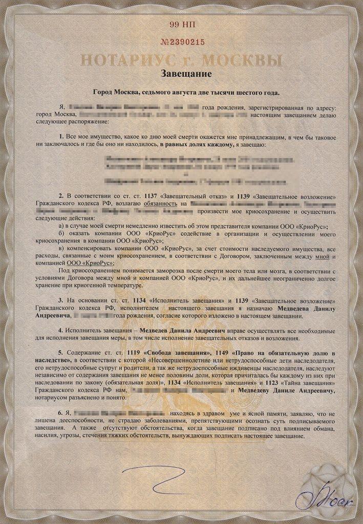 какие документы выдаются при вступлении в наследство - фото 8