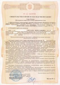 Пример свидетельства о праве на наследство по закону