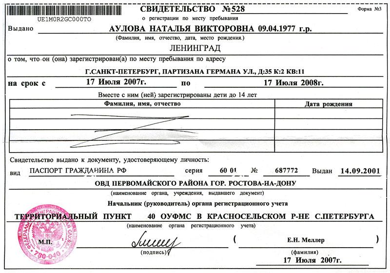 был Онлайн временная регистрация фмс москва Хилвару, несмотря