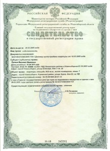 Свидетельство о регистрации права собственности на квартиру