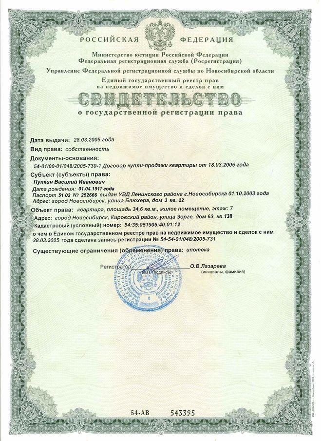 реквизиты при оформлении документов на право собственности было