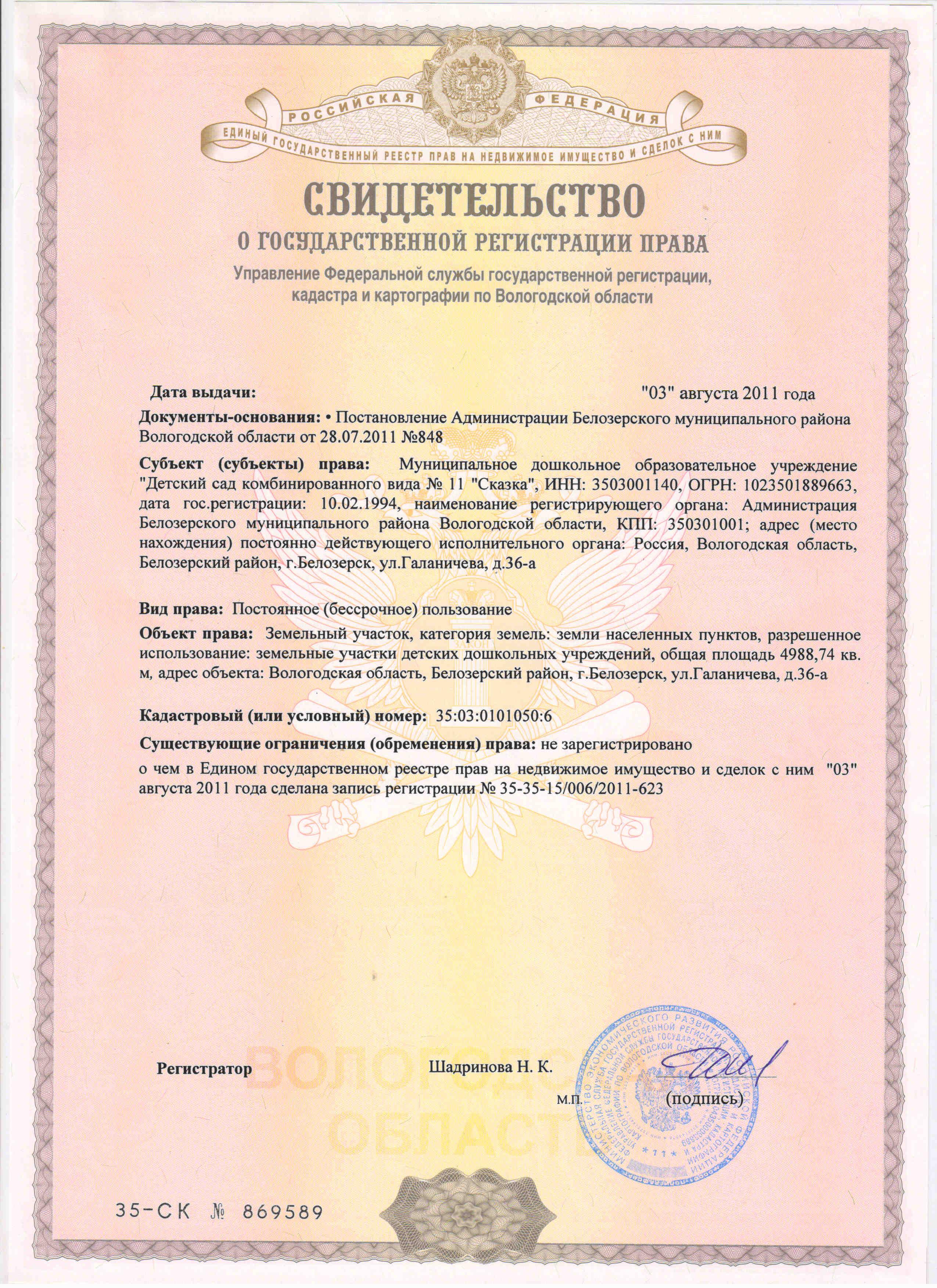 Государственная регистрация договора дарения какие