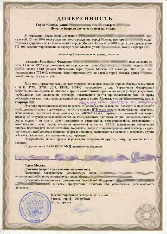 легко научить стоимость оформления договора на представление интересов собственника Москва оснащен зенитно-ракетным