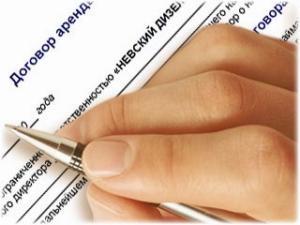 Продление договора аренды, оформление доп. соглашения