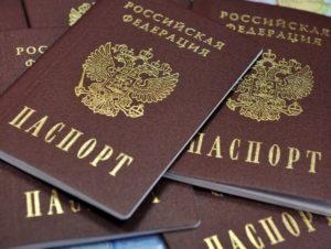 Действителен ли паспорт оформленный не по месту прописки