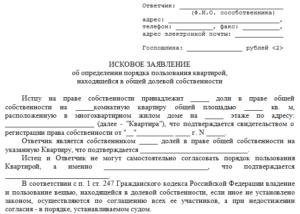 заявление 300x214 - Как разделить лицевой счет в приватизированной квартире: варианты