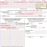 Пример заполнения декларации по земельному налогу