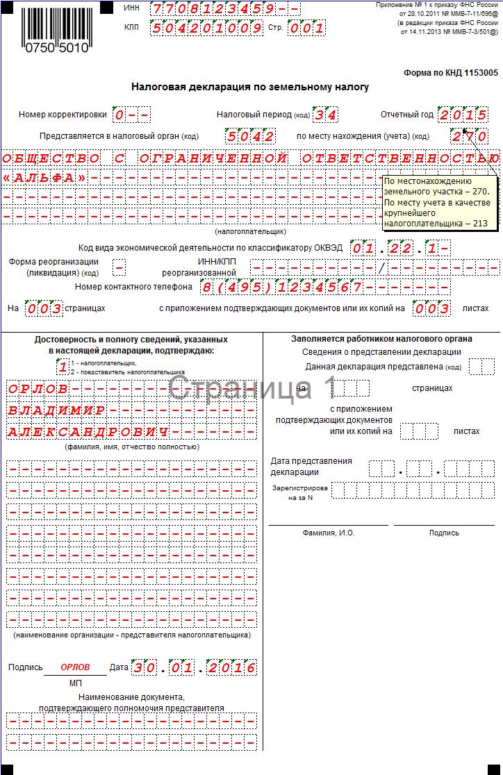 форма 1153006 образец заполнения