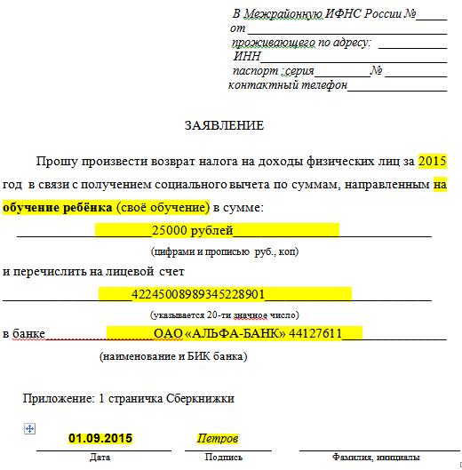 образец заявления с требованием возврата депозита