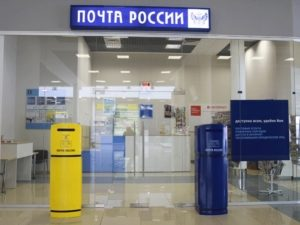 Как зарегистрировать иностранца на почте