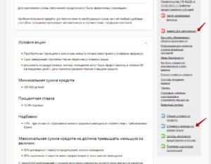 Список документов для ипотеки в Сбербанке