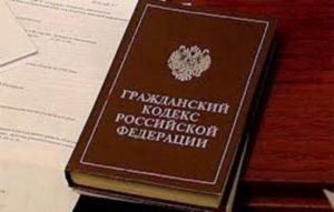 Что такое наследственная трансмиссия согласно ГК РФ