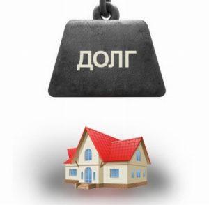 Можно ли приватизировать квартиру с долгами