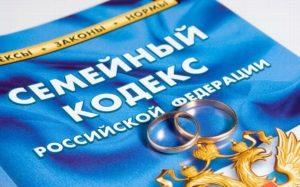Как делится при разводе наследство, полученное в браке