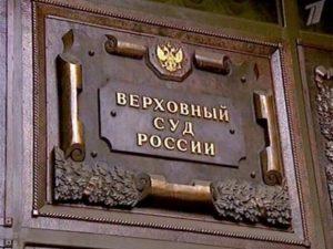 Верховный суд о валютной ипотеке