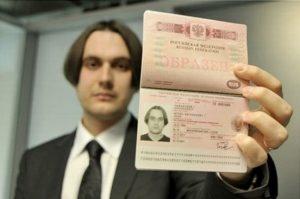 Этапы оформления паспорта