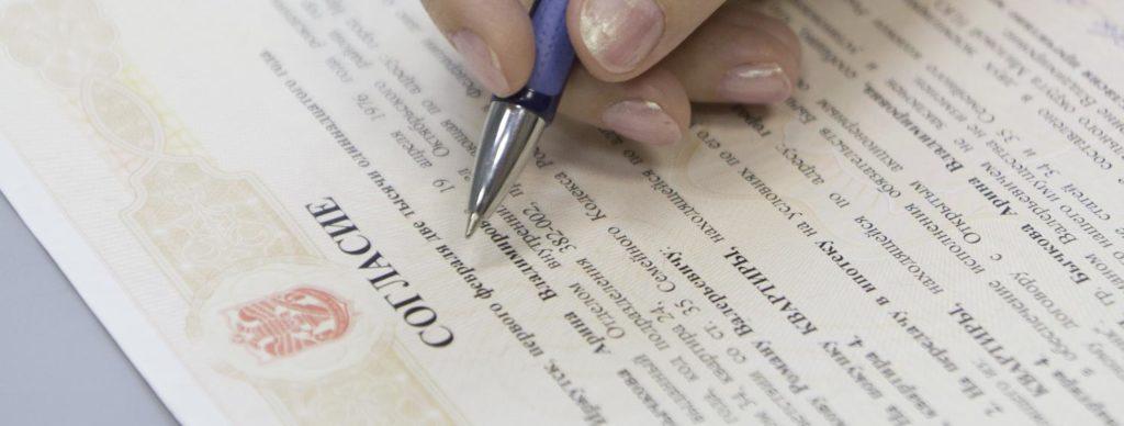 Соглашение супруга на продажу квартиры